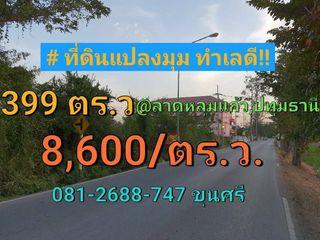 ขายที่ดินแปลงมุม 399 ตารางวา ใกล้ถนน 346 ติดถนนลาดยางเทศบาล