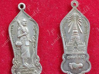 เหรียญ พระสิวลี หลวงปู่ทวด วัดพะโคะ จ.สงขลา หลังพระธาตุ เนื้