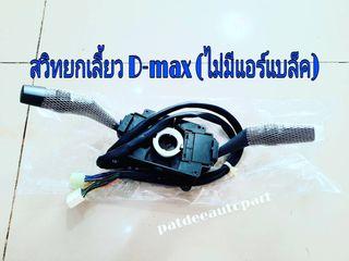 สวิทยกเลี้ยว อีซูซุ D-max (ไม่มีแอร์แบล็ค)
