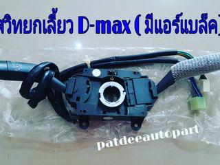 สวิทยกเลี้ยว อีซูซุ D-max (มีแอร์แบล็ค)