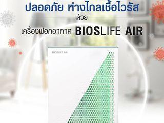 ขายเครื่องฟอกอากาศ Unicity New BiosLife Air กรองโควิดได้