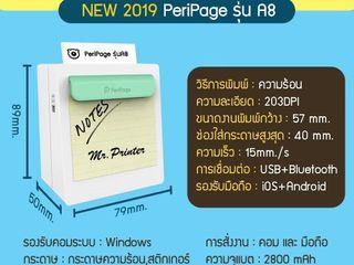 Peripage A8 เครื่องปริ้นสำหรับแม่ค้าออนไลน์มือใหม่ ราคาประหย