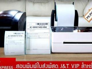 สอนพิมพ์ใบส่งพัสดุ J&T VIP ส่งเยอะแค่ไหนก็สบาย