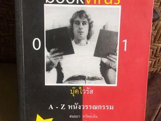 หนังสือ bookvirus เล่ม 1