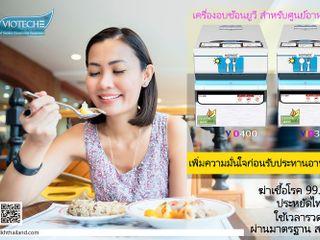 จำหน่ายเครื่องอบช้อนยูวีสำหรับศูนย์อาหาร สะอาด ปลอดภัย