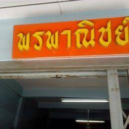 รูปโปรไฟล์ของ Prasert Suwanjitaree