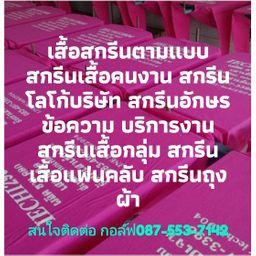 รูปโปรไฟล์ของ Prinya Keardphon