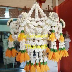 รูปโปรไฟล์ของ Thaiwellเครื่องแขวนไทย