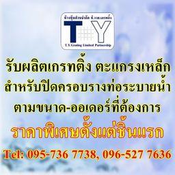 รูปโปรไฟล์ของ TYGrating
