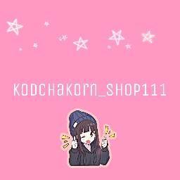 รูปโปรไฟล์ของ kodchakorn _shop111