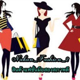รูปโปรไฟล์ของ Nakan 2 Market