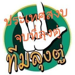 รูปโปรไฟล์ของ Somchai Itsara