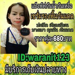 รูปโปรไฟล์ของ waranit phongthanakulsiri