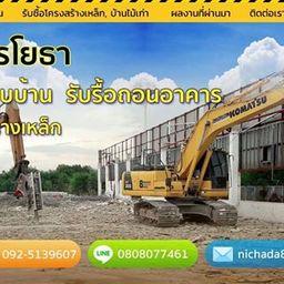 รูปโปรไฟล์ของ Suriyan Senchoo