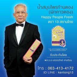 รูปโปรไฟล์ของ น้ำสมุนไพรก้านตอง13 สยามไทย