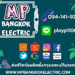 รูปโปรไฟล์ของ MP BANGKOK ELECTRIC