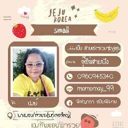 รูปโปรไฟล์ของ เมย์ JeJu