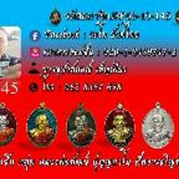 รูปโปรไฟล์ของ นะโม ยันต์ไทย