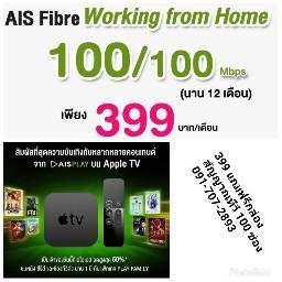 รูปโปรไฟล์ของ AIS Fiber internet บ้านความเร็วสูงลดสปีด