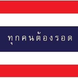 รูปโปรไฟล์ของ Thanchanok Loviriyanan