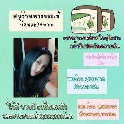 รูปโปรไฟล์ของ Juraiwan sompong