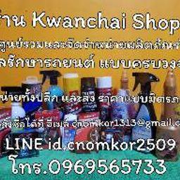 รูปโปรไฟล์ของ Kwanchai Shop