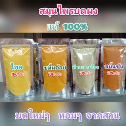 รูปโปรไฟล์ของ สมุนไพรไทย