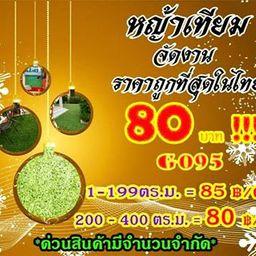 รูปโปรไฟล์ของ Banyapom Pom