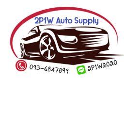 รูปโปรไฟล์ของ 2P1W Auto Supply
