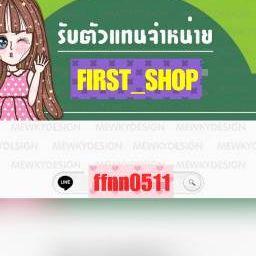 รูปโปรไฟล์ของ FIRST_SHOP
