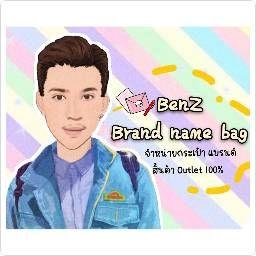 รูปโปรไฟล์ของ Benz Brand name bag