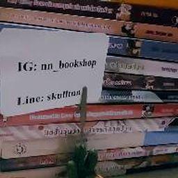 รูปโปรไฟล์ของ nn_bookshop