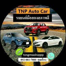 รูปโปรไฟล์ของ TNP CaR