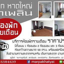 รูปโปรไฟล์ของ Marpakhatyai