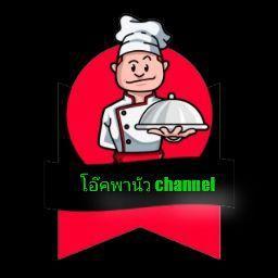รูปโปรไฟล์ของ โอ๊คพานัว channel