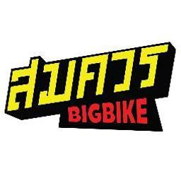 รูปโปรไฟล์ของ สมควร Bigbike นนทบุรี