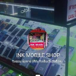 รูปโปรไฟล์ของ INK MOBILE SHOP