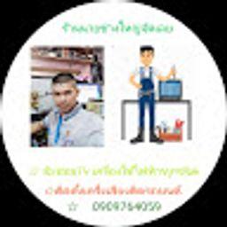 รูปโปรไฟล์ของ นายช่างใหญ่ Hot Chanel Tv thailand