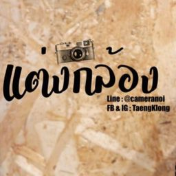 รูปโปรไฟล์ของ taengklong shop